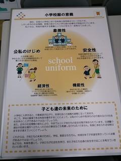 小学校服の意義.JPG
